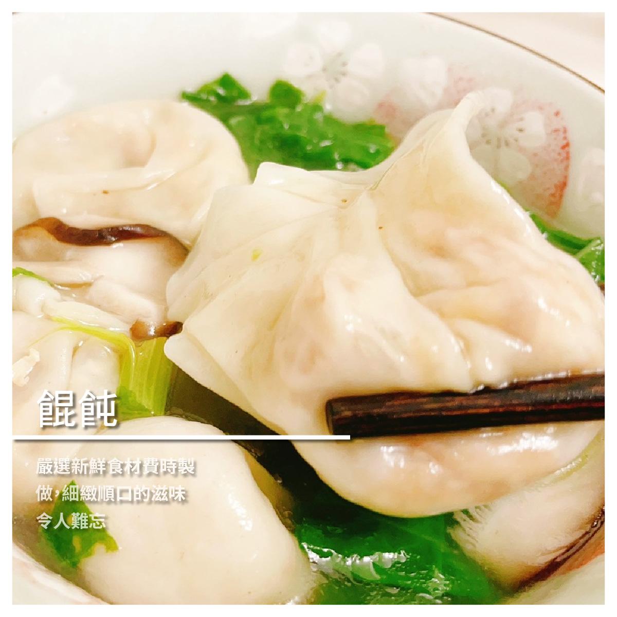【珠媽媽素食手工水餃餛飩】餛飩 45入/包