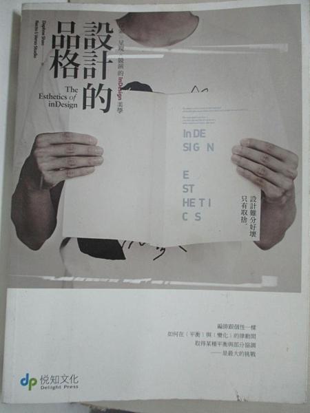 【書寶二手書T8/設計_KOW】設計的品格_Daphne Shao