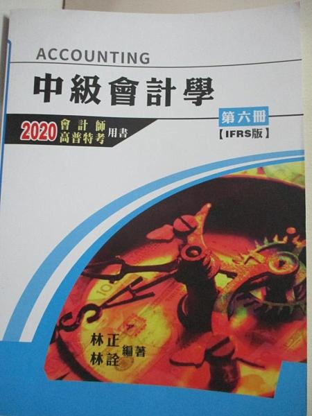 【書寶二手書T1/進修考試_DZ5】2020高普會計師-中級會計學(第六冊)IFRS版_林正.林銓