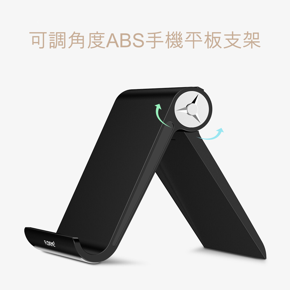 dagebeno荷生活手機平板立式支架 高質感abs材質可調視角防滑設計