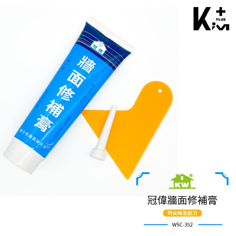 kim冠偉 牆面修補膏 250g (含配件) wsc-352