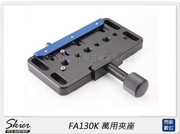 SKIER FA130K 萬用夾座(FA130 K,公司貨)