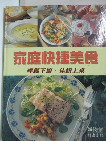 【書寶二手書T5/餐飲_KK9】家庭快捷美食_讀者文摘