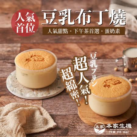 【本家生機】耕豆漿布丁燒 6個(150±6公克/個)