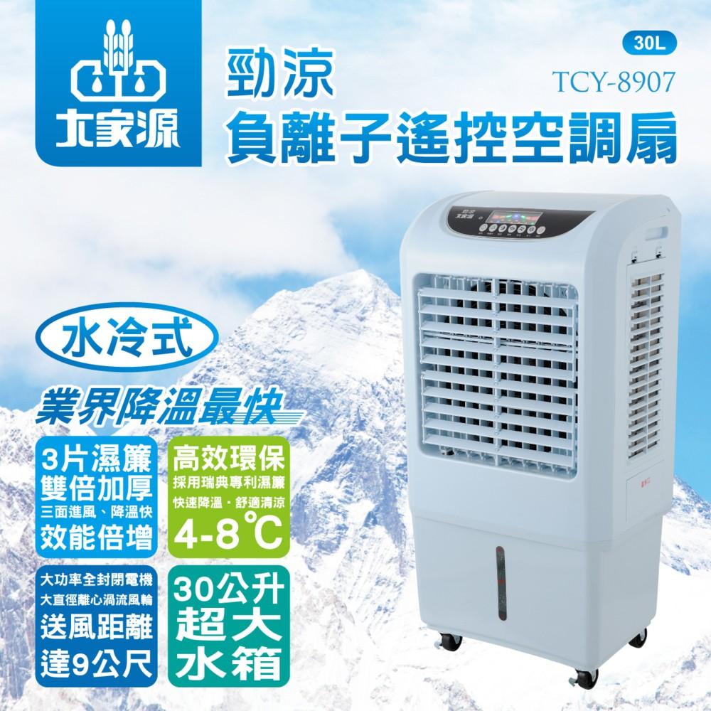 【大家源】福利品 30L勁涼負離子遙控空調扇/水冷扇〈藍色〉(TCY-8907)