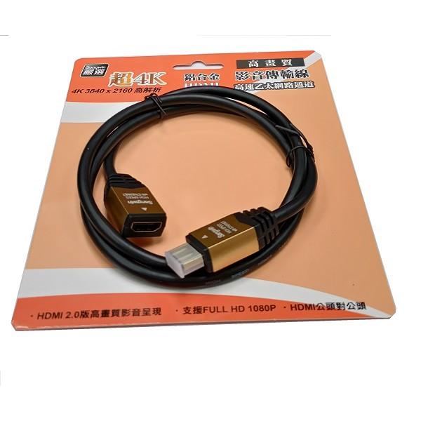 Songwin 尚之宇 4K鋁合金HDMI影音延長線 1.8m –CB2181