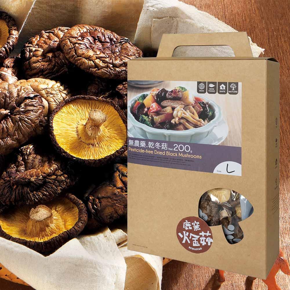 【鹿窯菇事】無農藥乾冬菇 尺寸L 200g 乾香菇 台灣 香菇 禮盒 年節禮盒