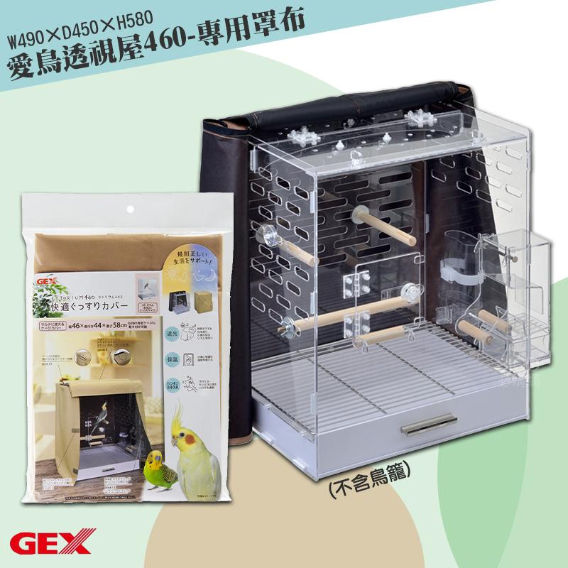 養鳥必備 GEX 日本品牌 愛鳥透視屋460-專用罩布 遮光罩 遮蔭 保暖罩布 易護理 鳥類保暖 鳥籠配件 適用多種鳥籠