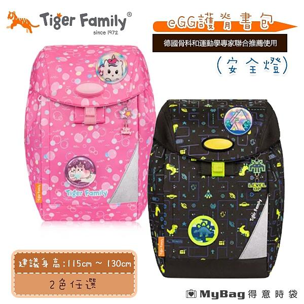 Tiger Family 兒童護脊書包 eGG書包 三段閃燈 磁扣 超輕量書包 TGEG-001A 得意時袋