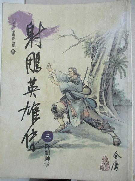 【書寶二手書T6/武俠小說_DD8】射鵰英雄傳(3)大字版 11_金庸