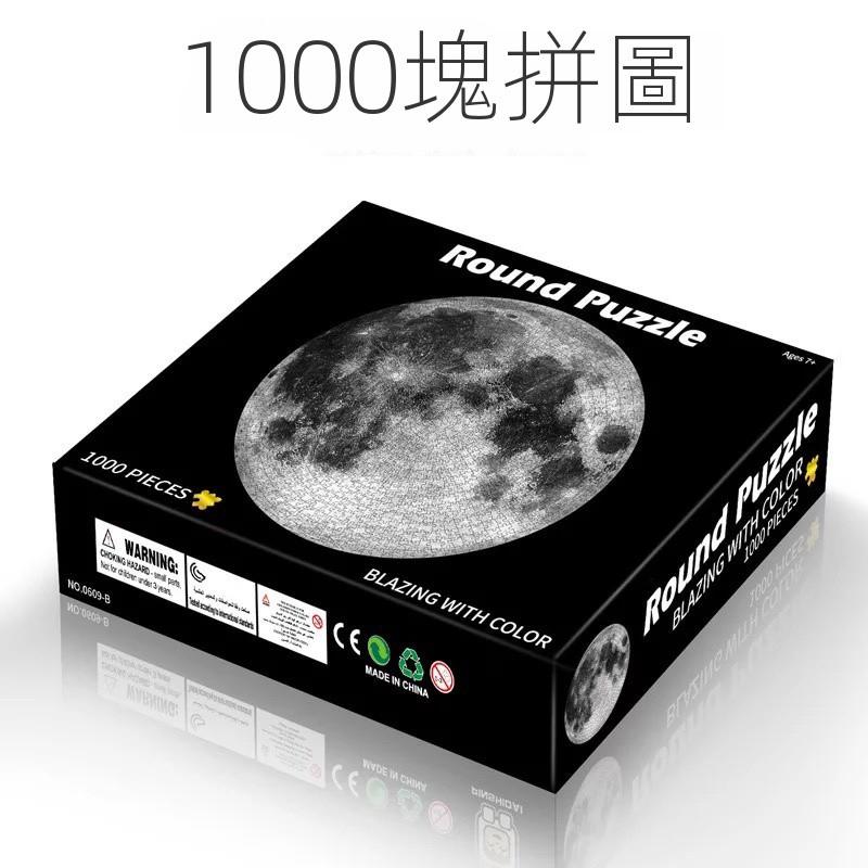 ❅❦✣月球拼圖1000片成年減壓大型月亮十二星座宮地球高難度手工3d立體