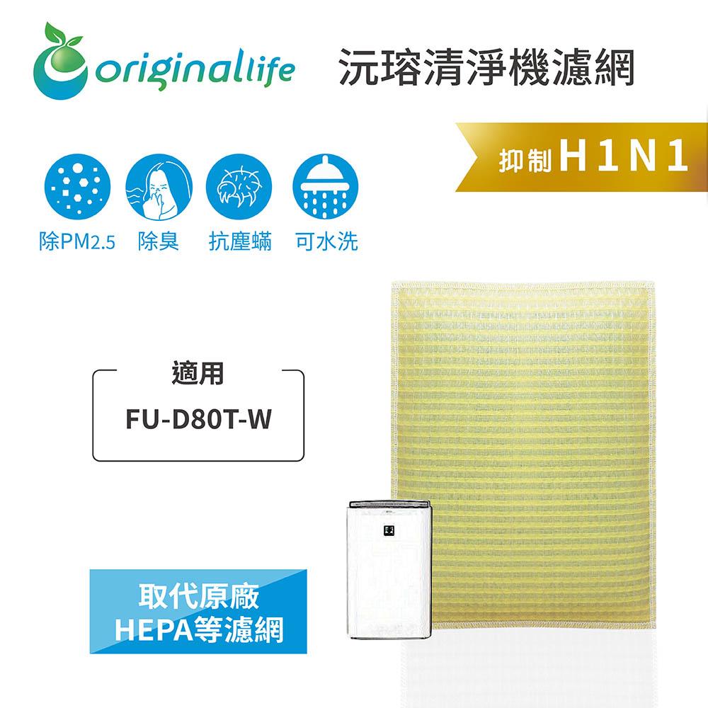 【Original Life】長效可水洗★ 超淨化空氣清淨機濾網 適用SHARP:FU-D80T-W