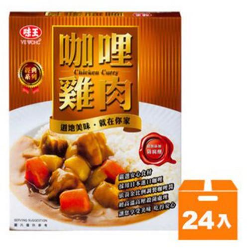 味王調理包-咖哩雞肉200g(24盒)/箱【康鄰超市】