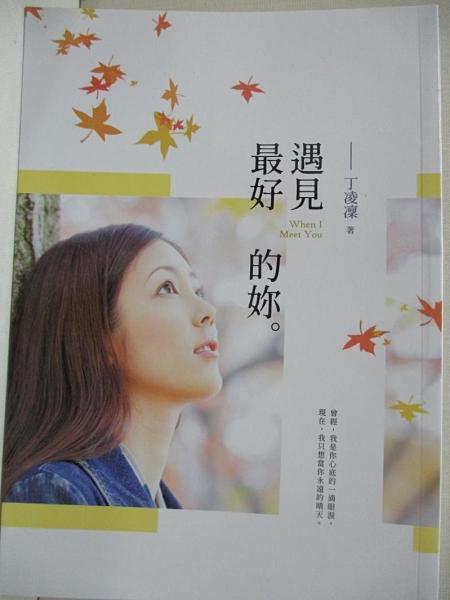 【書寶二手書T2/一般小說_GMT】遇見最好的妳_丁凌凜