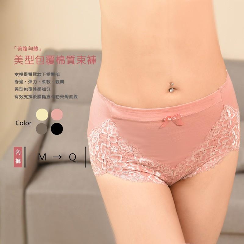 Amorous私密內衣「美腹勻體」美型包覆棉質束褲_7129