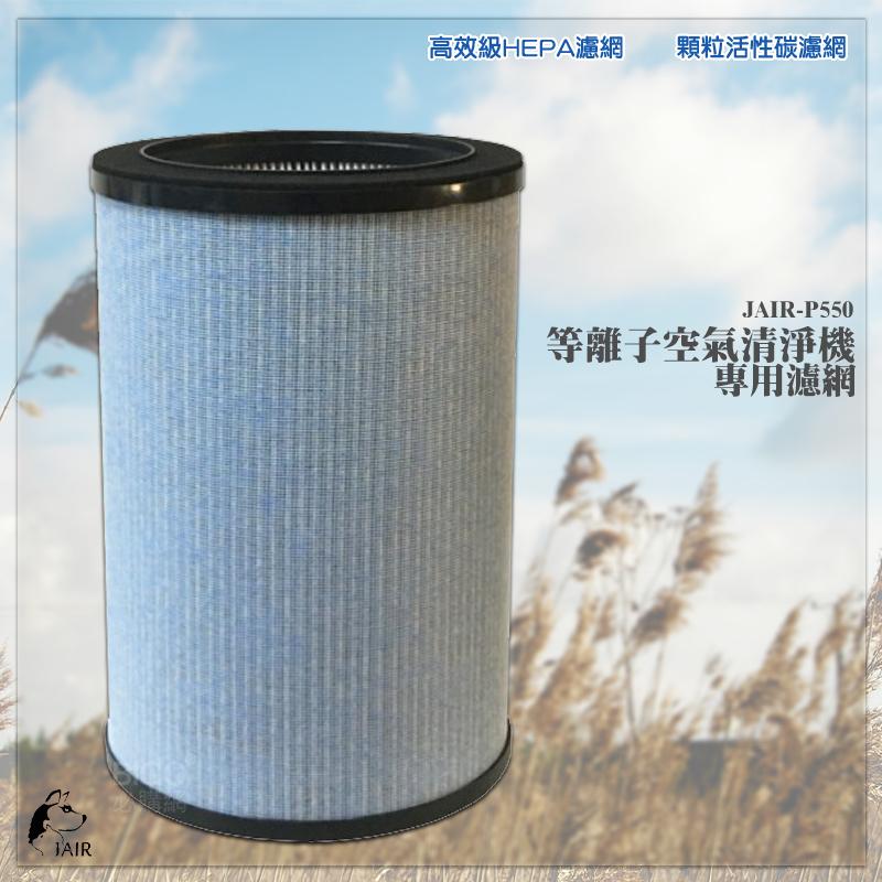 品質保證 JAIR-P550 等離子空氣清淨機 專用濾網(一入) 空氣淨化器 清淨器 空氣過濾 淨化空氣 抗過敏 空汙