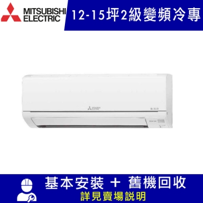 MITSUBISHI三菱 12-15坪 2級變頻冷專冷氣MSY/MUY-HS90NF 靜音大師 HS系列 限宜花