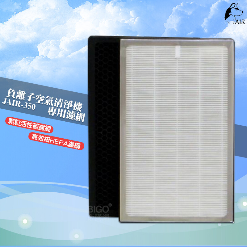 jair-350 負離子空氣清淨機 專用濾網(一組) 空氣淨化器 空氣清淨器 空氣過濾機濾網