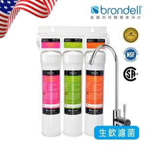 【美國邦特爾】Brondell生飲濾菌淨水器