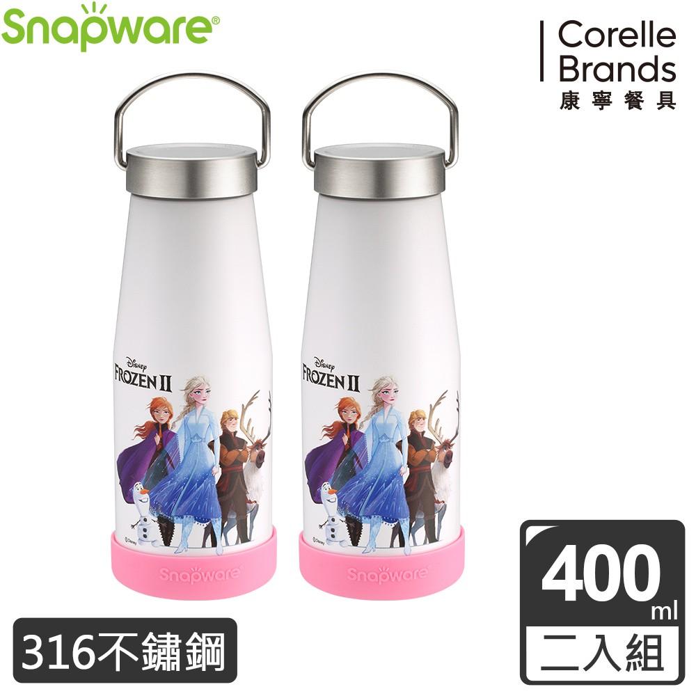 【Snapware康寧密扣】 冰雪奇緣超真空316不鏽鋼保溫杯400ml (二入組)