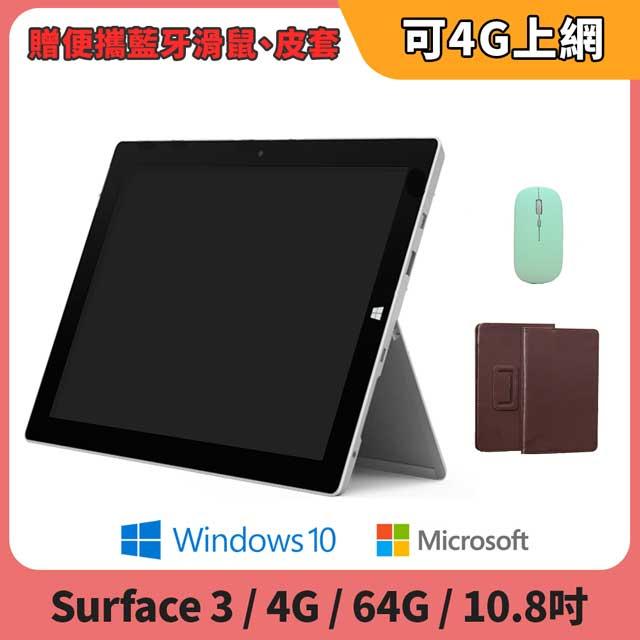 【福利品】Microsoft Surface 3 10.8吋 64G 平板電腦