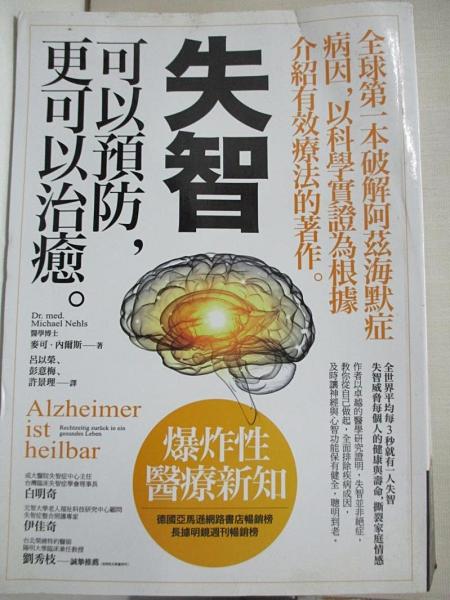 【書寶二手書T1/保健_ISH】失智可以預防,更可以治癒_麥可.內爾斯醫學博士