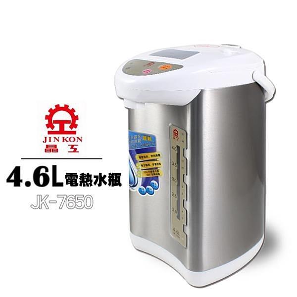 【南紡購物中心】【晶工JINKON】4.6L電動熱水瓶JK-7650