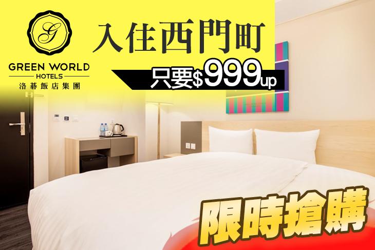【台北,西門町】台北-洛碁大飯店中華館 #GOMAJI吃喝玩樂券#電子票券#飯店商旅
