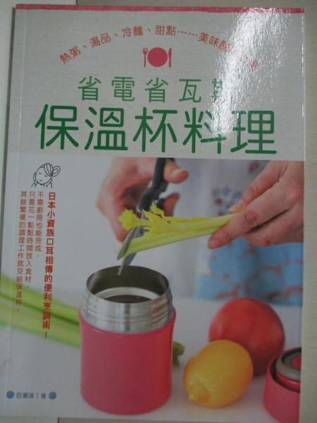 【書寶二手書T3/餐飲_IR8】省電省瓦斯保溫杯料理_百瀨泉