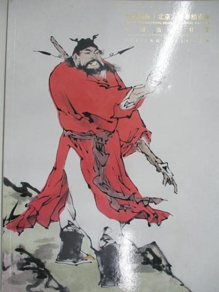 【書寶二手書T7/收藏_EI1】Holly s華藝國際首季拍賣會_中國當代書畫_2020/10