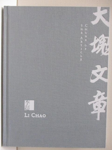 【書寶二手書T8/藝術_E9E】大塊文章_Li Chao