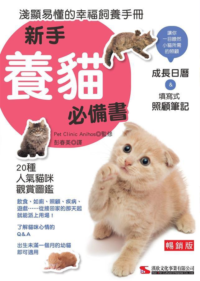 新手養貓必備書 (暢銷版)/Pet Clinic Anihos/ 監修 eslite誠品
