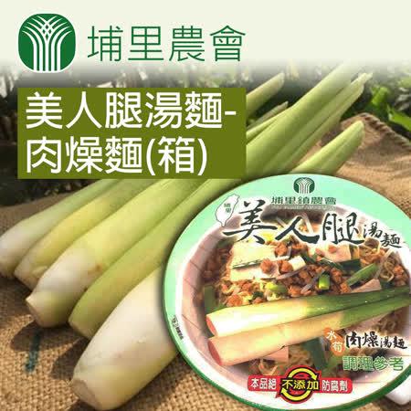 【埔里農會】美人腿湯麵-肉燥麵-88g-12碗-箱 (2箱一組)