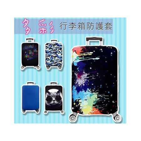 多彩行李箱保護套(小)