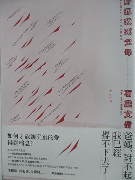 【書寶二手書T2/社會_ITR】好想殺死父母……_石藏文信,  Miyako