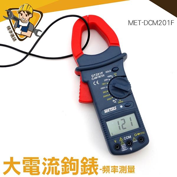 數位電流勾表 鉗形電流表 交流電 1000A大電流 大電流  直流交流電壓 大電流鉤表