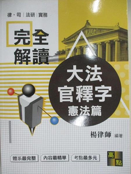 【書寶二手書T3/進修考試_KNP】大法官釋字完全解讀:憲法篇_楊律師
