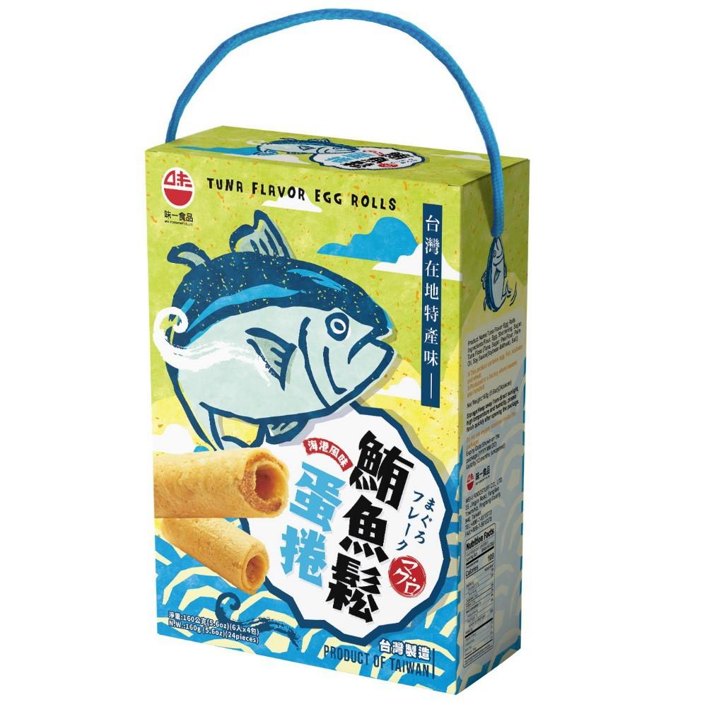 味一鮪魚鬆蛋捲160g
