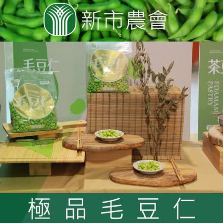 【新市農會】極品毛豆仁-500g-包 (5包一包)