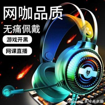 耳機耳罩式狼博旺N1電腦耳機頭戴式游戲帶麥克風電競吃雞專用聽聲辯