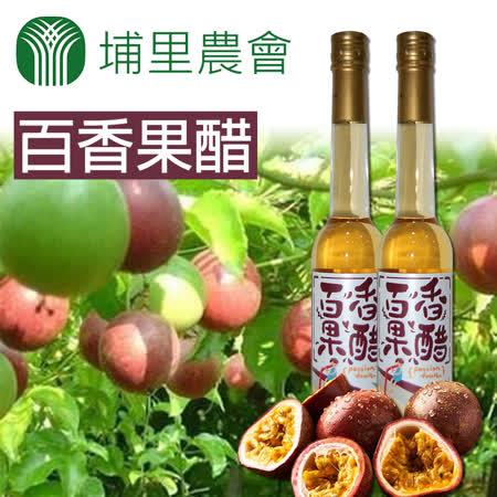 【埔里農會】百香果醋禮盒-375ml-2瓶-盒 (2盒一組)