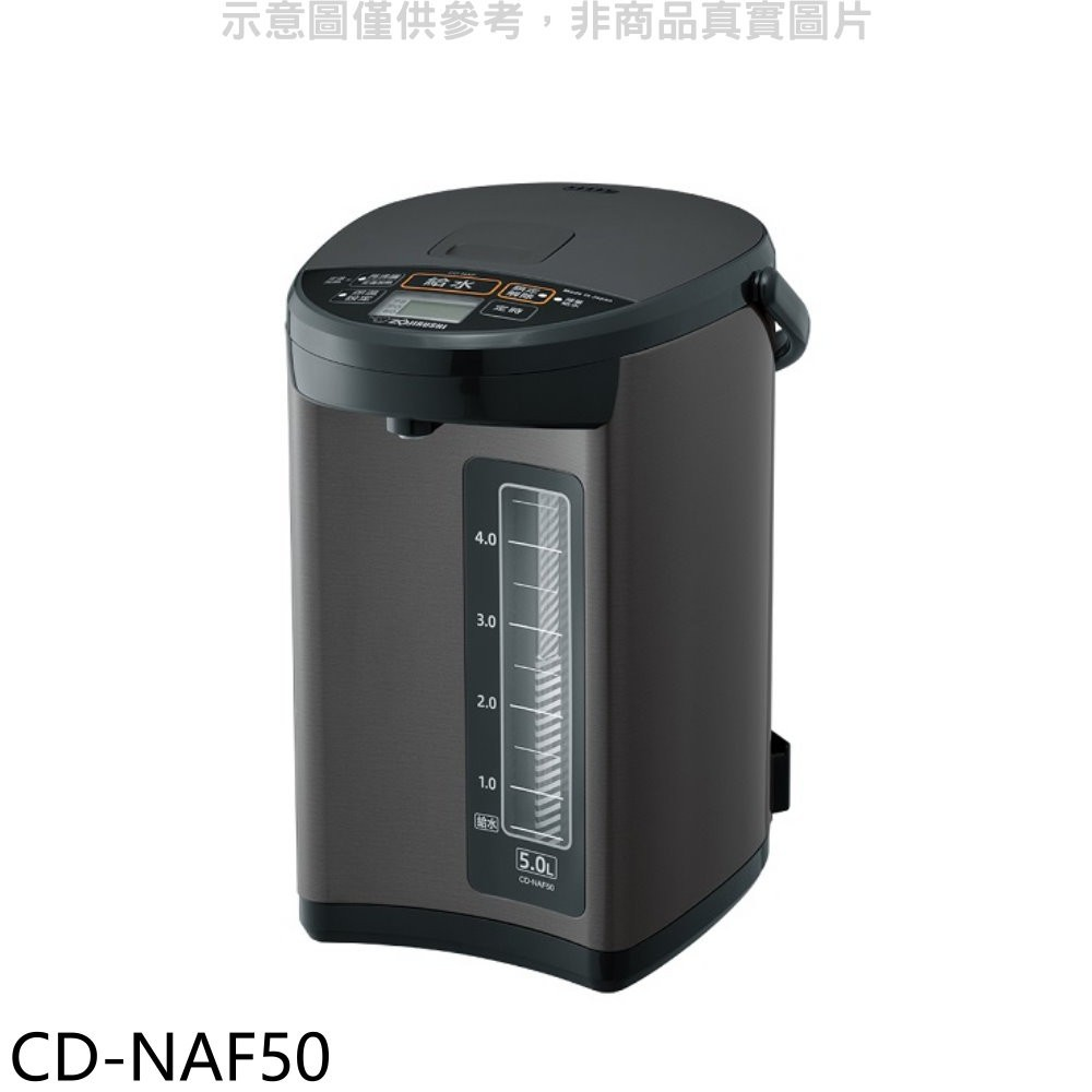 象印【CD-NAF50】5公升微電腦熱水瓶 分12期0利率