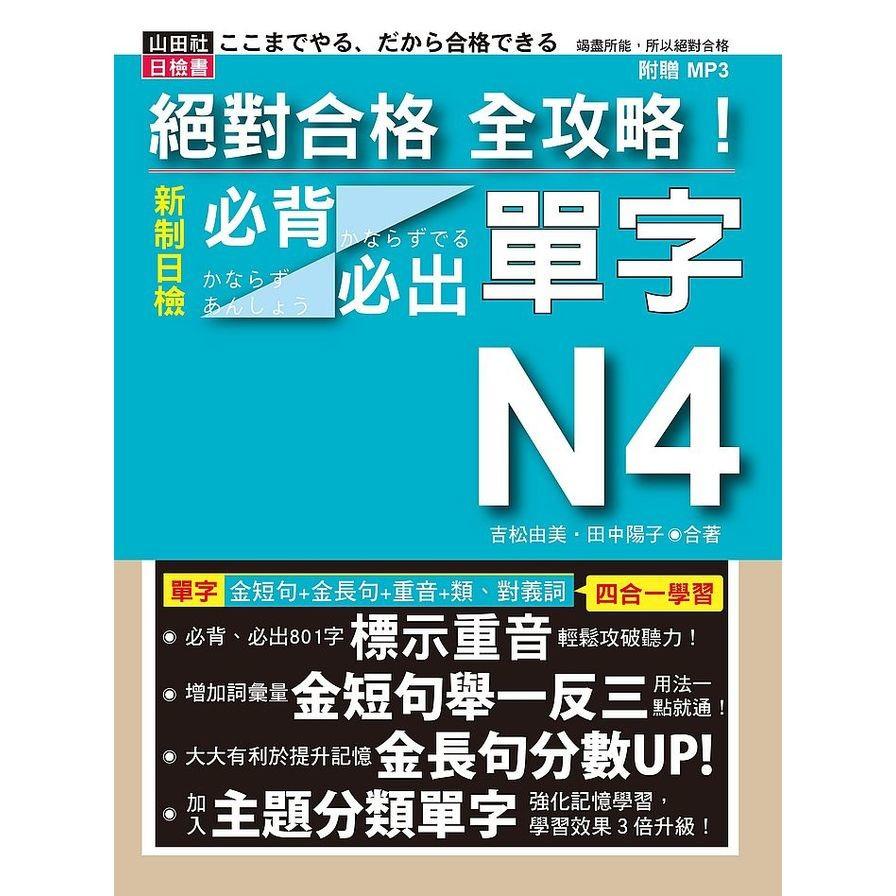 絕對合格全攻略!新制日檢N4必背必出單字(25K+MP3)附三回模擬試題(吉松由美/田中陽子)