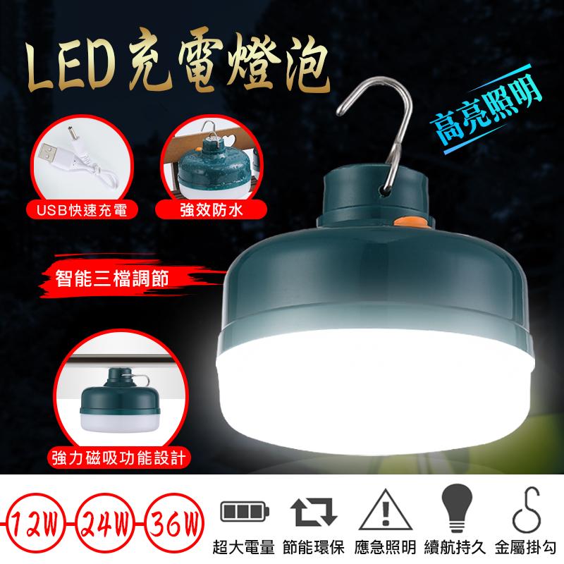 daodiusb三檔可調充電燈泡 led充電應急燈泡