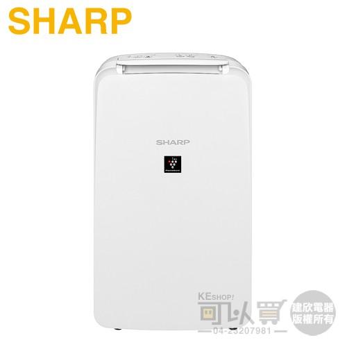 SHARP 夏普 ( DW-L71HT-W ) 6L 自動除菌離子除濕機 -原廠公司貨