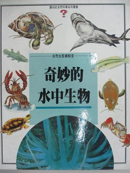 【書寶二手書T8/少年童書_KLA】奇妙的水中生物_李平雪評論/陳建實監督