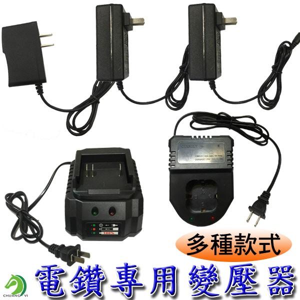 【創藝】電鑽變壓器 電鑽充電器 電動起子充電器 充電器 12V 16.8V 21V 25V 36V (台灣快速出貨)