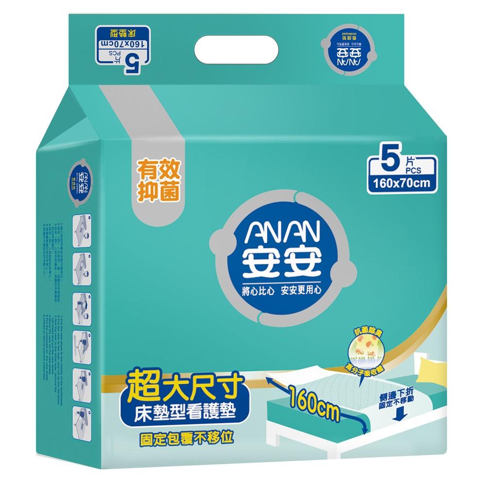 安安 床墊型看護墊 160x70cm (5片x12包/箱)