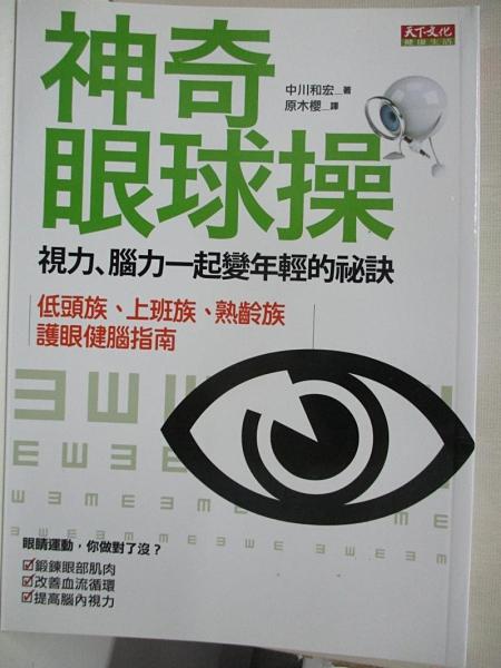 【書寶二手書T3/養生_IRS】神奇眼球操-視力腦力一起變年輕的祕訣_中川和宏
