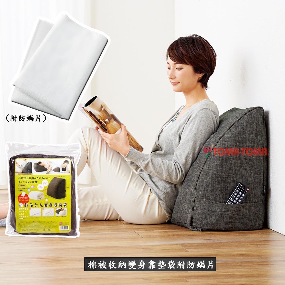 日本進口 棉被收納變身靠墊袋附防螨片 -